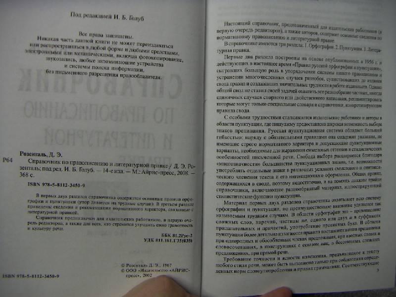 На этой странице собраны материалы по запросу розенталь дитмар справочник по русскому языку