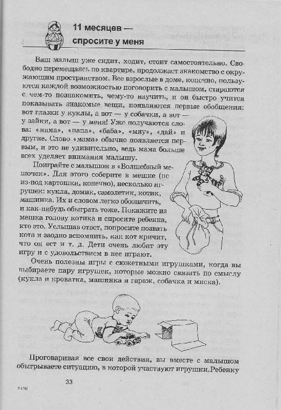 уникальное руководство по развитию речи анна герасимова - фото 4
