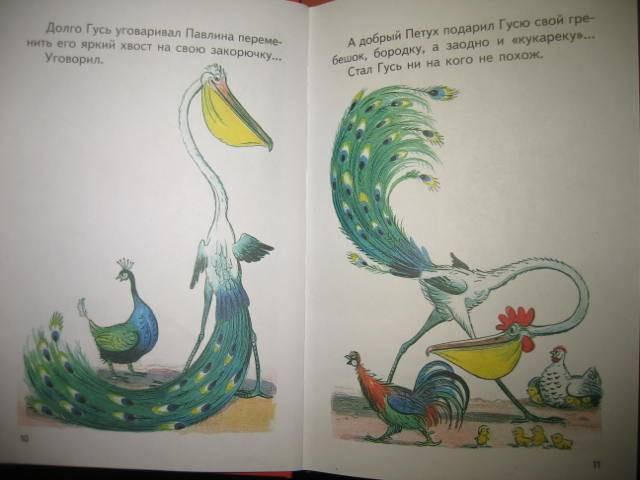 Иллюстрация 1 из 12 для Кот-рыболов: Сказки с картинками - Владимир Сутеев | Лабиринт - книги. Источник: Марьянка