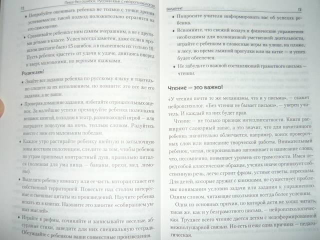 Иллюстрация 1 из 10 для Пишу без ошибок. Русский язык с нейропсихологом - Соболева, Емельянова | Лабиринт - книги. Источник: Ромашка:-)