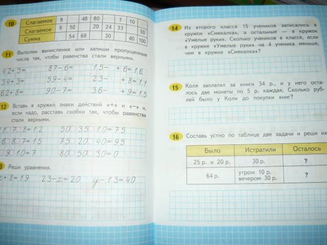 Иллюстрация 1 из 21 для Тетрадь по математике для 2 класса начальной школы. Часть 1. Часть 2 - Моро, Волкова   Лабиринт - книги. Источник: Ромашка:-)