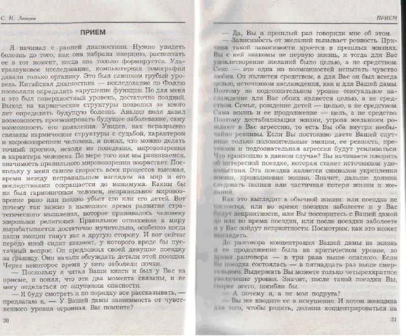 Иллюстрация 1 из 12 для Диагностика кармы (книга седьмая) Преодоление чувственного счастья - Сергей Лазарев | Лабиринт - книги. Источник: kitusha
