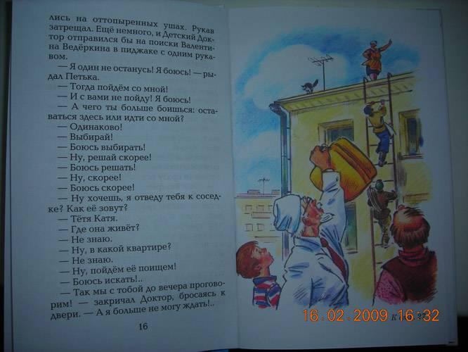 Иллюстрация 1 из 18 для Приключения желтого чемоданчика I и II - Софья Прокофьева | Лабиринт - книги. Источник: Плахова  Татьяна