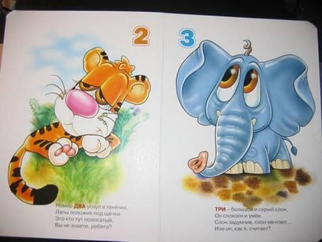 Иллюстрация 1 из 7 для Веселый счет - Оксана Иванова | Лабиринт - книги. Источник: Мама_Катя