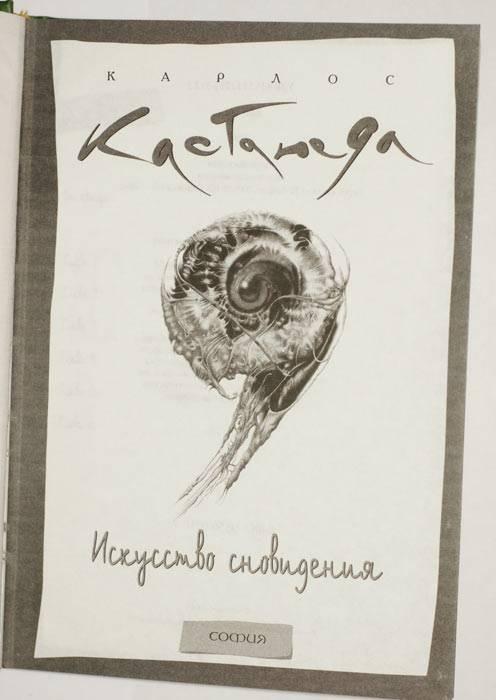 Иллюстрация 1 из 17 для Искусство сновидения. Том 9 (тв) - Карлос Кастанеда | Лабиринт - книги. Источник: Кнопа2