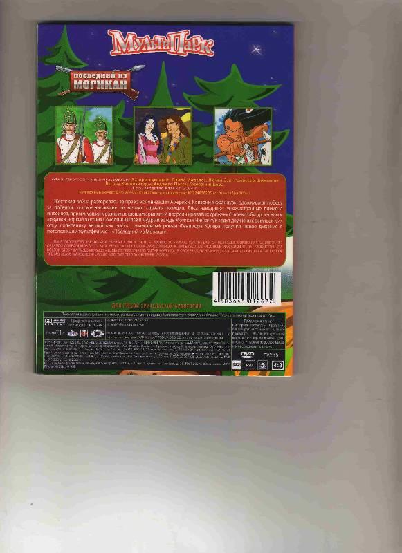 Иллюстрация 1 из 18 для Последний из Могикан (DVD) - Джузеппе Лагана | Лабиринт - видео. Источник: Урядова  Анна Владимировна