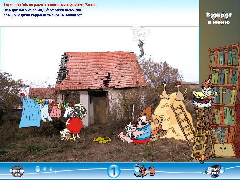 Иллюстрация 1 из 4 для Неудачник Фома: Учим французский, читая сказки (CDpc)   Лабиринт - софт. Источник: Урядова  Анна Владимировна