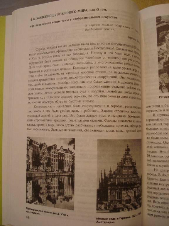 Иллюстрация 1 из 3 для Человек в мировой художественной культуре: Учебник-хрестоматия для 9 класса - Юрий Солодовников | Лабиринт - книги. Источник: Eugenia