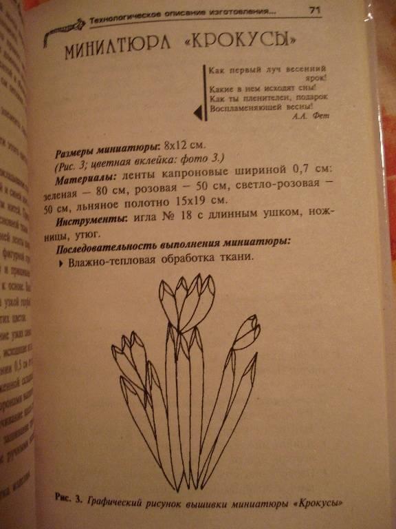 Иллюстрация 1 из 3 для Искусство вышивки лентами - Алла Чернова | Лабиринт - книги. Источник: Eugenia