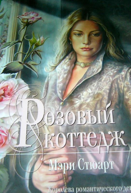 Иллюстрация 1 из 3 для Розовый коттедж - Мэри Стюарт   Лабиринт - книги. Источник: Nika