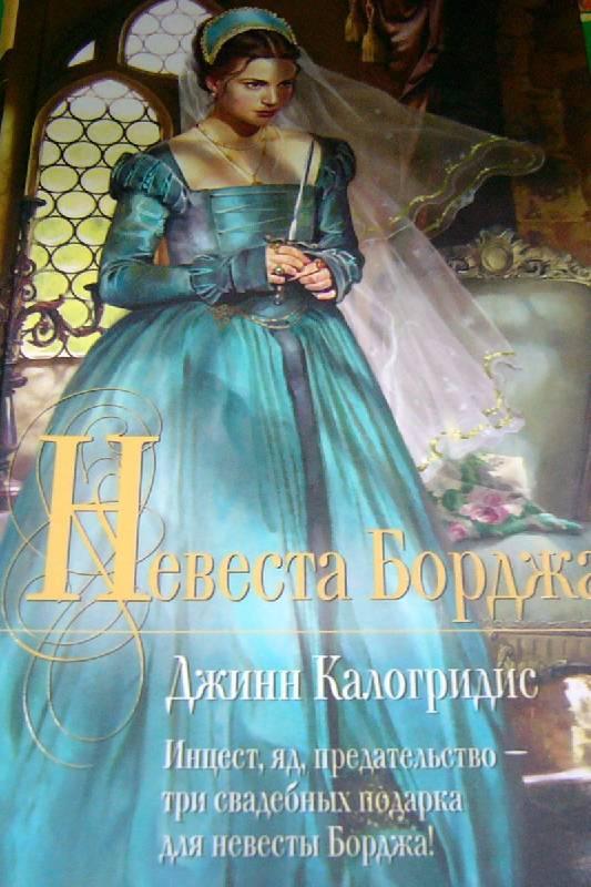 Иллюстрация 1 из 8 для Невеста Борджа - Джинн Калогридис   Лабиринт - книги. Источник: Nika