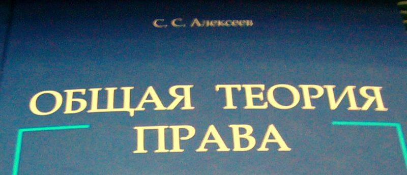 Иллюстрация 1 из 4 для Общая теория права - Сергей Алексеев | Лабиринт - книги. Источник: Nika