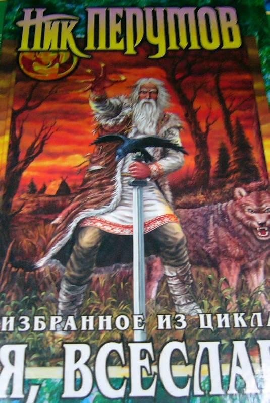 Иллюстрация 1 из 6 для Я, Всеслав. Избранное из цикла - Ник Перумов | Лабиринт - книги. Источник: Nika