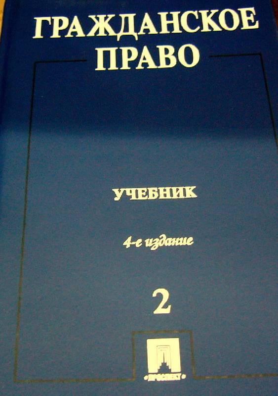 Иллюстрация 1 из 4 для Гражданское право: практикум: в 2 ч. Ч. 2 - Егоров, Сергеев | Лабиринт - книги. Источник: Nika
