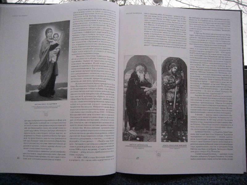 Иллюстрация 1 из 19 для Виктор Васнецов - Екатерина Шилова   Лабиринт - книги. Источник: Трухина Ирина