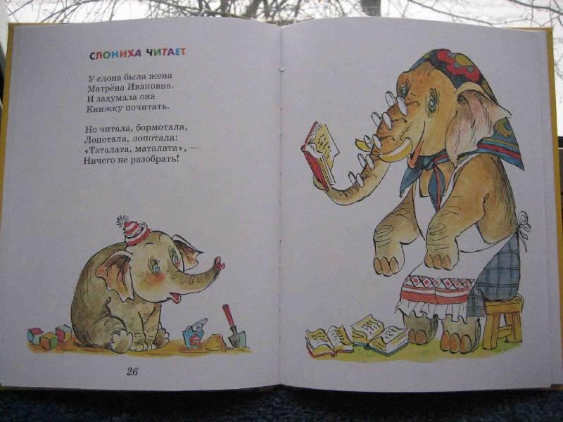 Иллюстрация 1 из 4 для Чудо-дерево: Стихи, загадки - Корней Чуковский   Лабиринт - книги. Источник: Трухина Ирина
