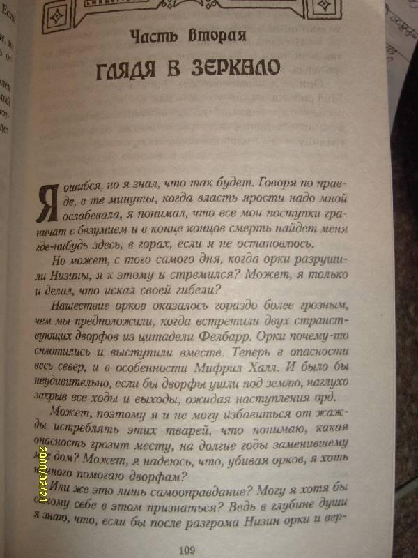 Иллюстрация 1 из 11 для Одинокий эльф: Роман - Роберт Сальваторе   Лабиринт - книги. Источник: Сарапулова  Екатерина Анатольевна
