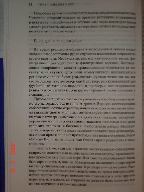 Иллюстрация 1 из 5 для Русское НЛП. Полный курс НЛП - практик - Надежда Владиславова | Лабиринт - книги. Источник: Nett