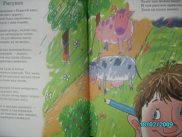 Рисунок к стиху рисунок сергея михалкова