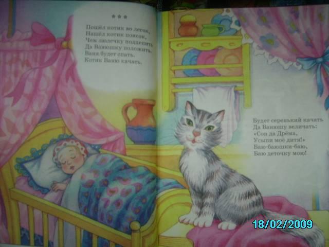 Стих о щенке и котёнке