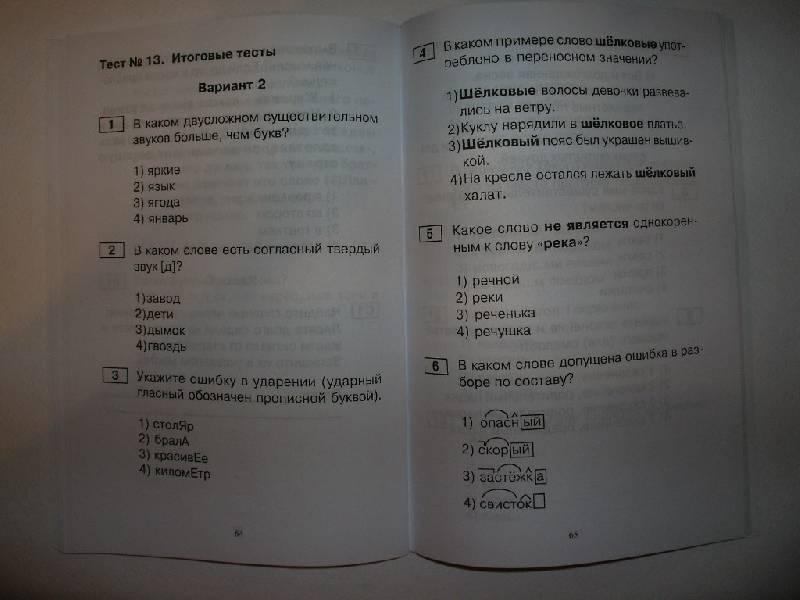 Тестам английский по гдз времена литвинова