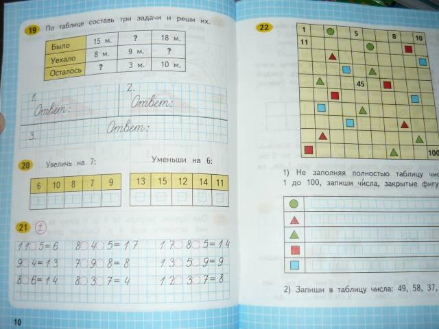 Тетрадь по математике 1 класс 2 часть страница 7 ответы