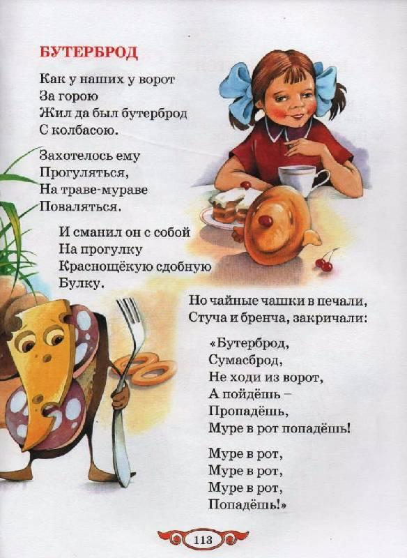 Тосты для детей короткие