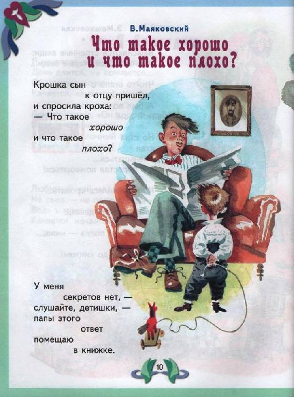 Иллюстрация 1 из 47 для Лучшие произведения для детей. 4-5 лет   Лабиринт - книги. Источник: Zhanna
