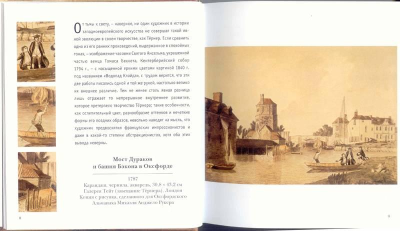 Иллюстрация 1 из 5 для Уильям Тернер | Лабиринт - книги. Источник: Бетельгейзе
