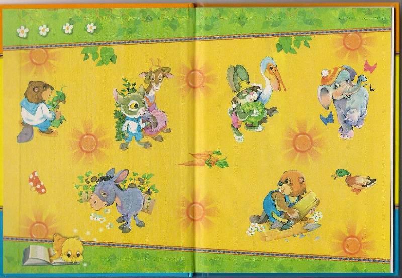 Иллюстрация 1 из 8 для Упрямый козленок - Сергей Михалков | Лабиринт - книги. Источник: мама малыша