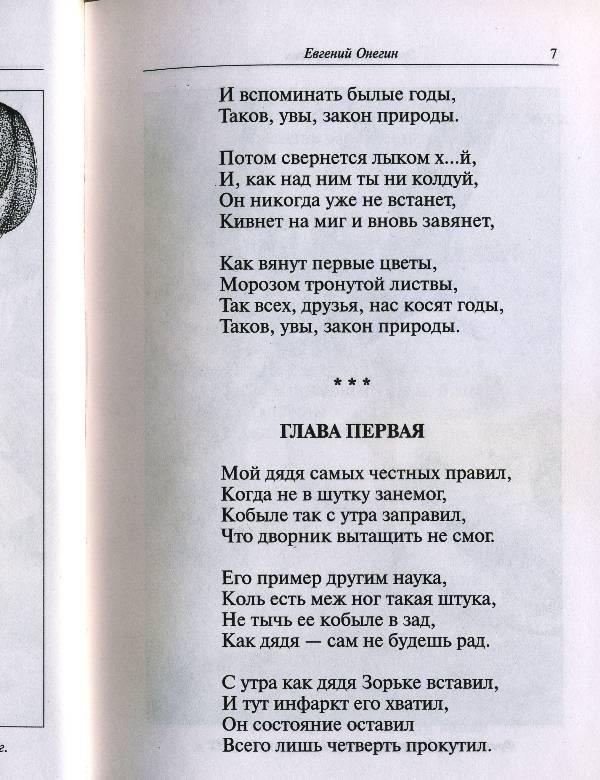 Эротические истории русских классиков 26 фотография