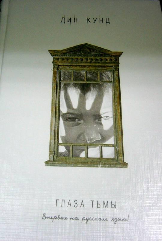 Иллюстрация 1 из 13 для Глаза тьмы - Дин Кунц | Лабиринт - книги. Источник: Nika