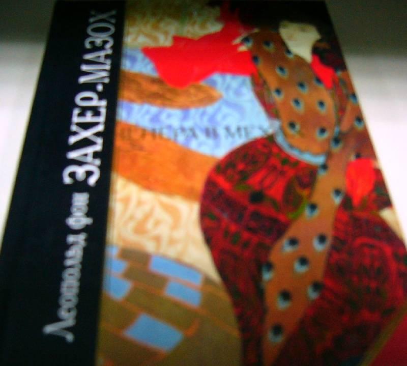 венера в мехах книга читать онлайн