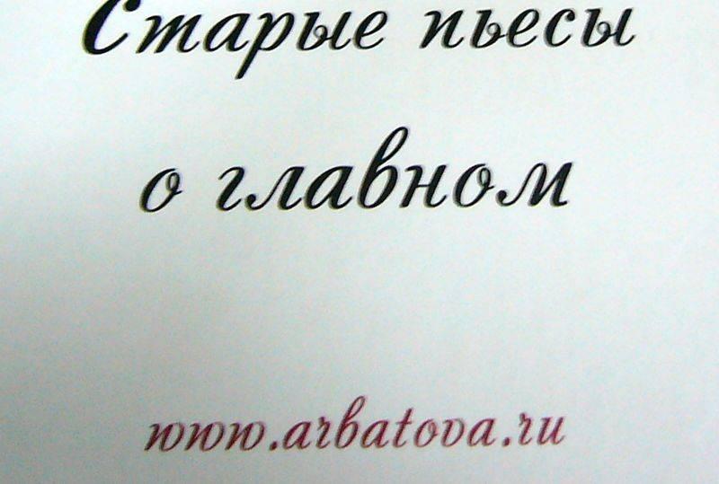 Иллюстрация 1 из 5 для Старые пьесы о главном - Мария Арбатова | Лабиринт - книги. Источник: Nika