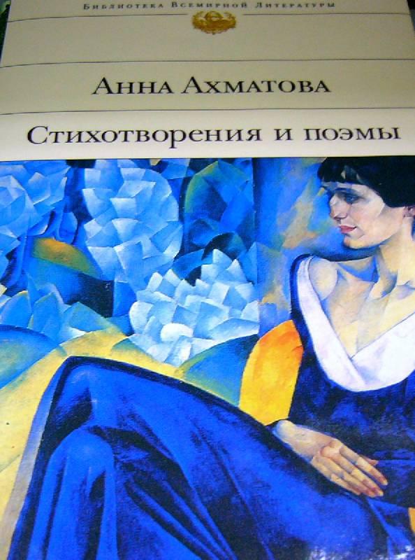 Иллюстрация 1 из 17 для Стихотворения. Поэмы - Анна Ахматова | Лабиринт - книги. Источник: Nika