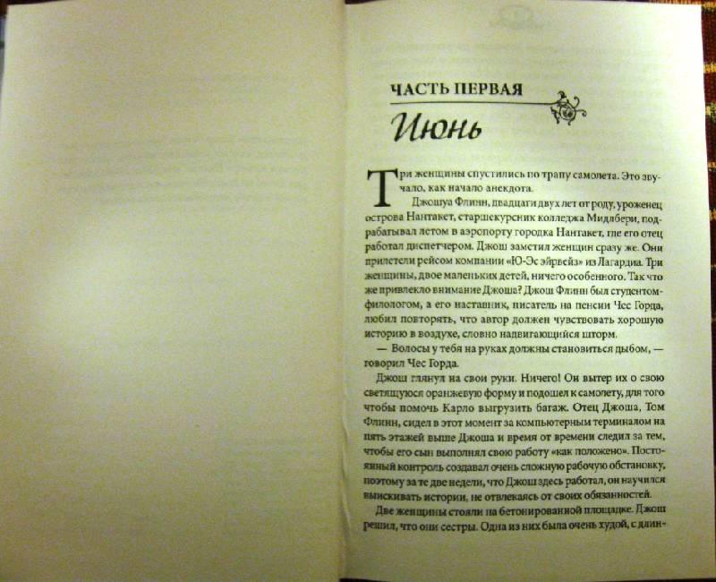 Иллюстрация 1 из 14 для Босиком - Элин Хильдербранд | Лабиринт - книги. Источник: Ирина Викторовна