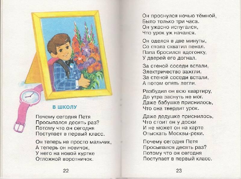 Стих для поступления в школу