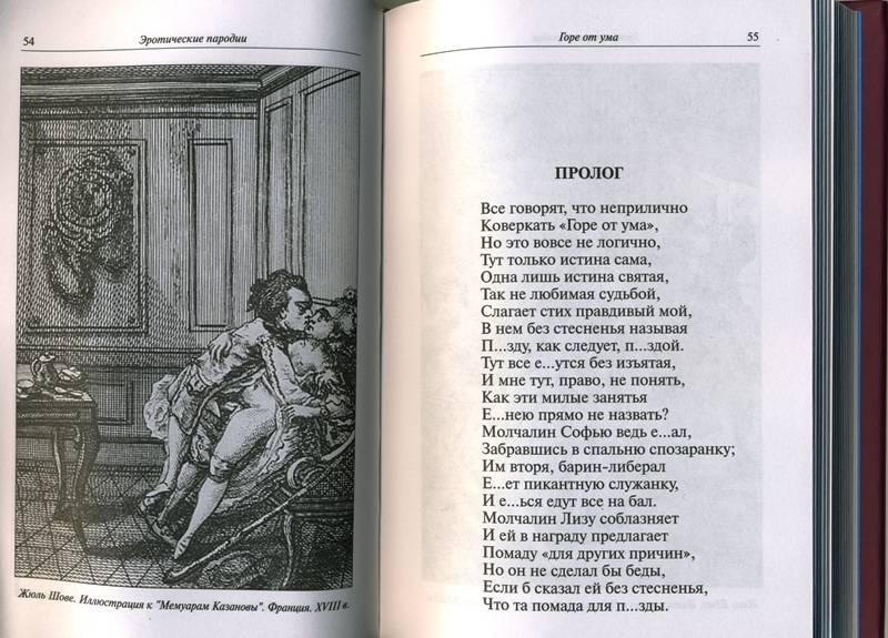 Эротика в классической литературе 8 фотография