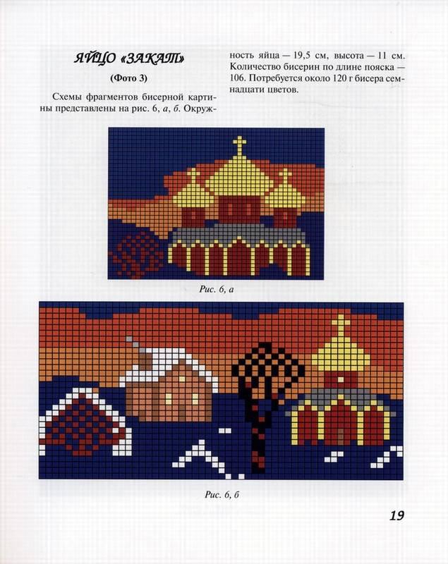 Схемы фрагментов бисерной картины представлены на рис. 6, а, б. Окружность яйца - 19,5 см. высота - 11 см...