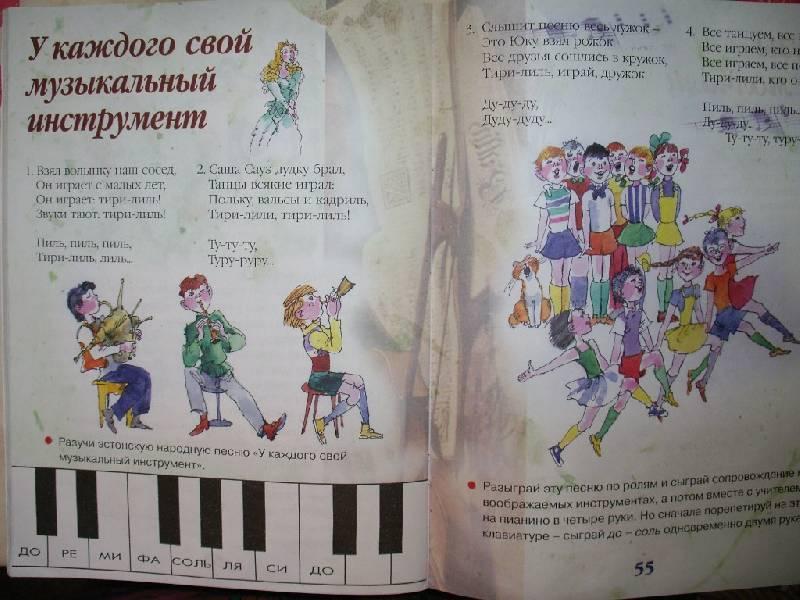 Ктп По Музыке 2 Класс Критская