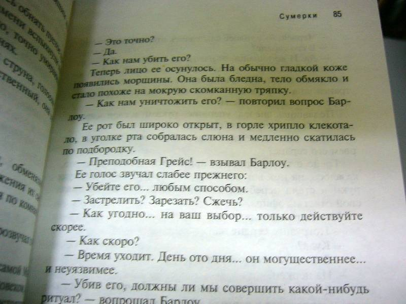 4 Книга Сумерки