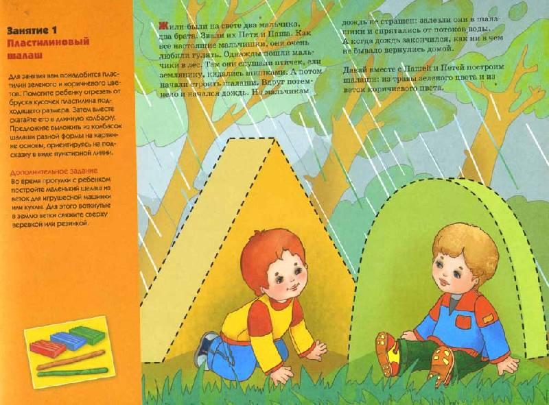 Иллюстрация 1 из 20 для Пластилиновые дорожки - Елена Янушко | Лабиринт - книги. Источник: ilamtel