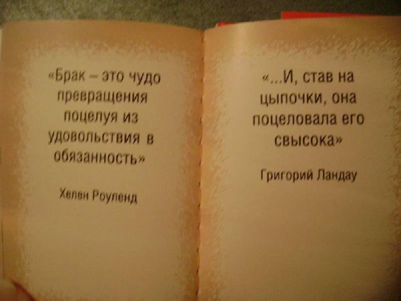 Иллюстрация 1 из 11 для О поцелуе (К005) | Лабиринт - книги. Источник: Бабкина  Светлана Александровна