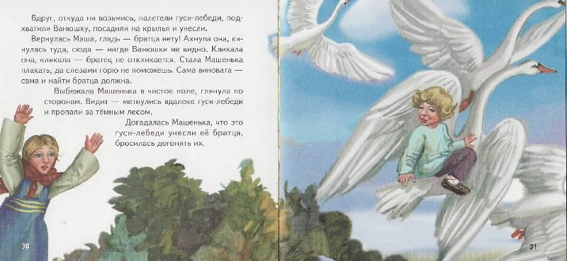 Иллюстрация 1 из 3 для Русские сказки 3 (+CD) | Лабиринт - книги. Источник: Наталья Плотникова