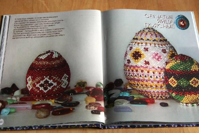 подарочные яйца из бисера.