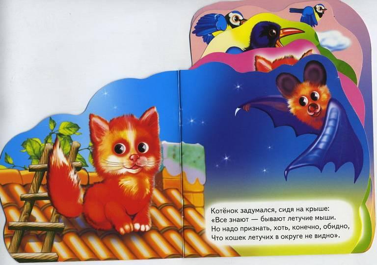 Иллюстрация 1 из 2 для Летучий котенок - Людмила Уланова | Лабиринт - книги. Источник: Machaon