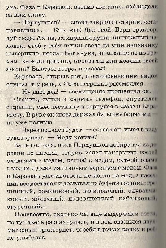 Иллюстрация 1 из 4 для Ульяна Караваева и охотники за головами: Повесть - Дарья Варденбург | Лабиринт - книги. Источник: мама малыша