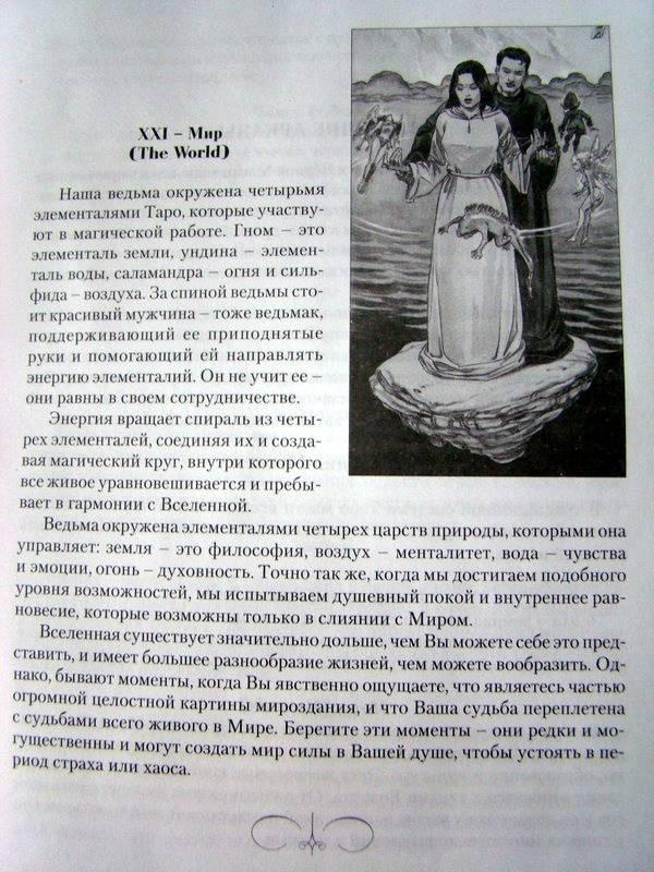 Иллюстрация 1 из 11 для Таро Белой и Черной магии (книга) - Джина Пейс   Лабиринт - книги. Источник: Azucena
