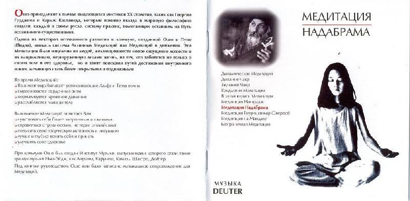 Иллюстрация 1 из 2 для Медитация Надабрама (CD) - Ошо Багван Шри Раджниш   Лабиринт - аудио. Источник: Владимиp