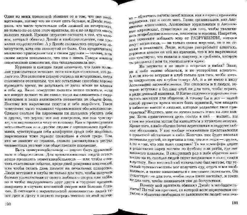 Принудительное лечение наркомании и алкоголизма в Казани не является законным способом избавления человека от недугов,